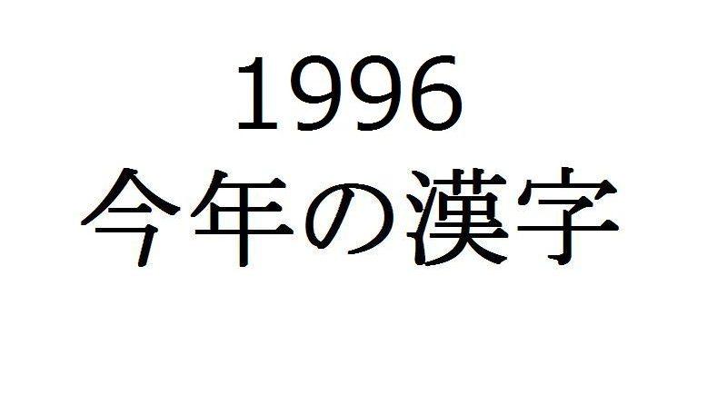 1996年度 今年の漢字