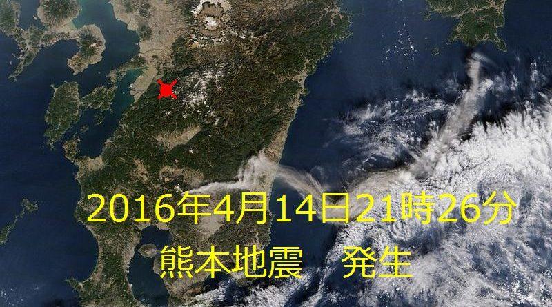 熊本地震/2016